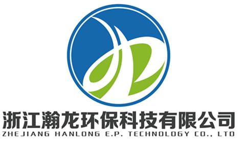 浙江瀚龙环保科技有限公司