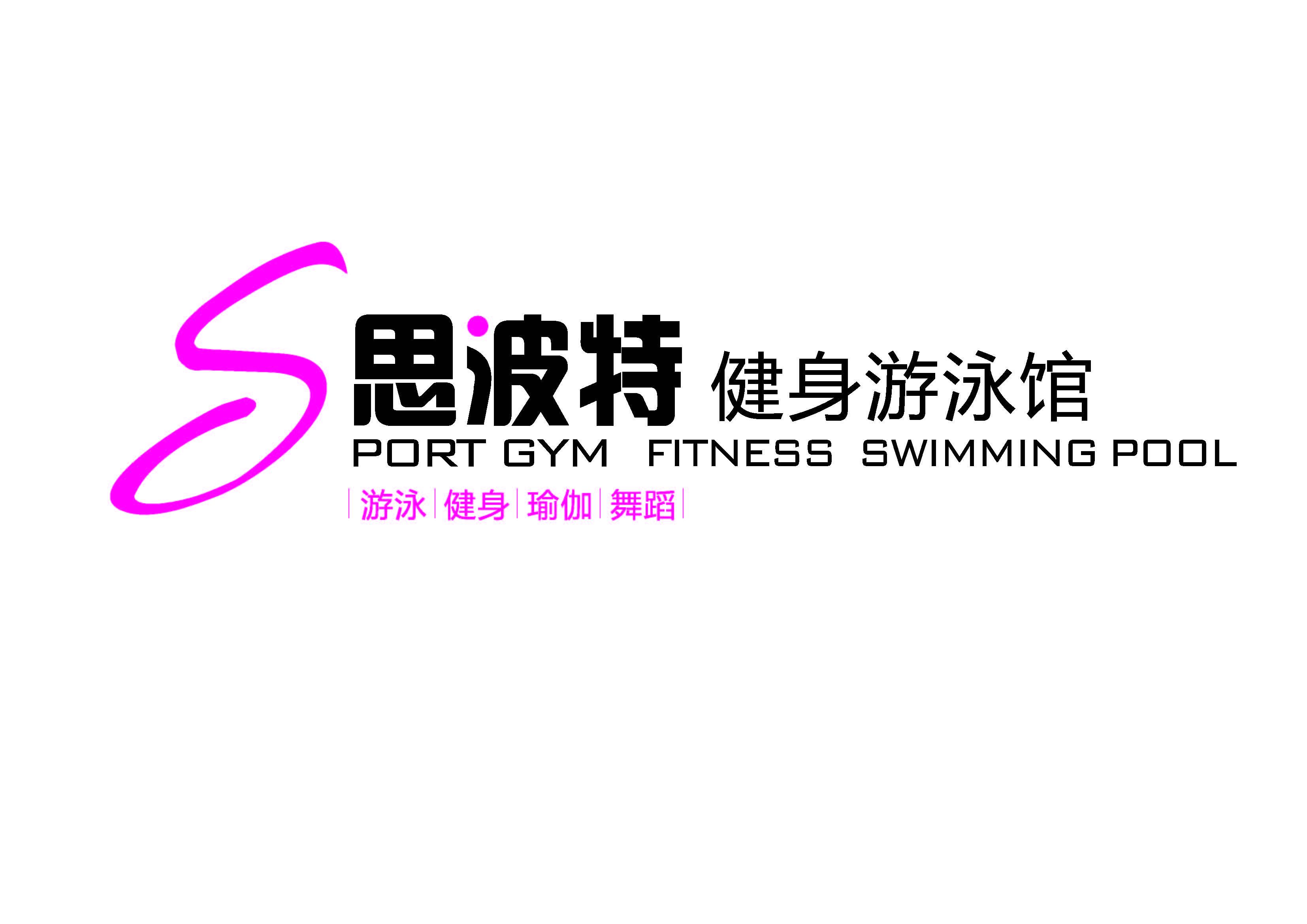 仙居县思波特健身有限公司