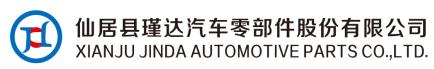 仙居县瑾达汽车零部件股份有限公司