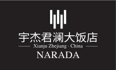 仙居宇杰君悦酒店管理有限公司