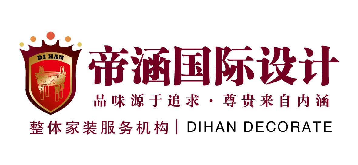 上海帝涵国际装饰设计工程仙居分公司