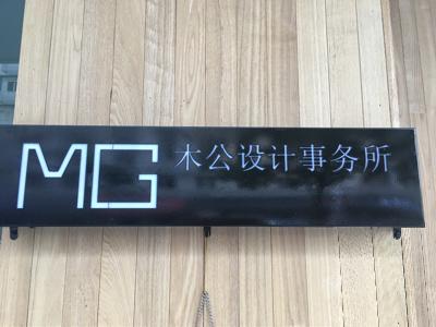 台州木公装饰工程有限公司