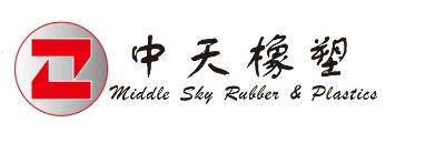 仙居县中天橡塑有限公司